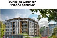 "the residential complex ""ISIDORA GARDENS"""